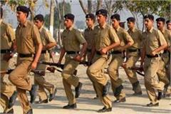 police constable recruitment to jairam government of green flag