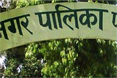 sivani nagar palika bhang sdm join the administration post