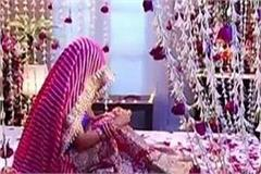 bride groom died
