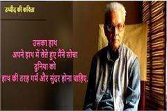 not anymore mashuhar litterateur kedarnath