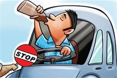 now drinking alcohol and driving a car will be fined rs 25 000