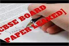 cbse on the same day 2 paper leaks