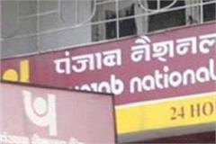 scam in pnb