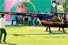 to fulfill the wishes of the father came from helicopter