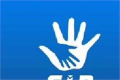 fir app will control women crime