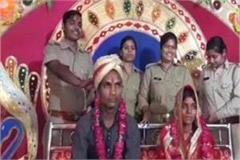 police get married for couple