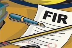 fir lodged against former mla demonstration by supporters