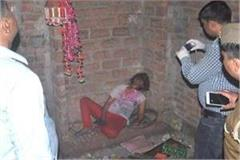 then the body of the wife found in this condition