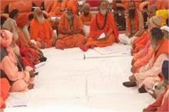 akhara parishad issued the third list of fake baba