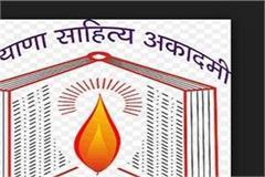 haryana urdu academy disputes over the irregularities
