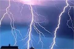 two people were killed and three seriously injured due to lightning falling