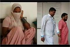 couple demanded rs five lakh to get back allegations of rape