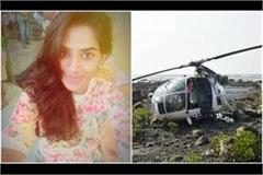 indian navy co pilot pani choudhary was killed in helicopter accident