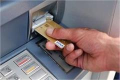 news read before taking money from atm