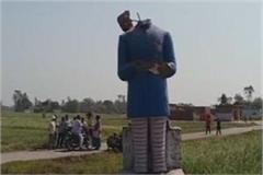 ambedkar statue broke in azamgarh