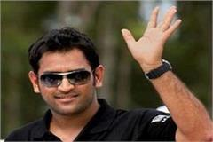 indian players lag behind in fitness mahendra singh dhoni