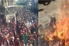 massacre crowd again in janjahihali cm s effigy