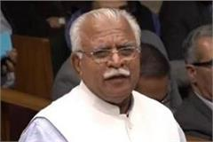 manohar lal khattar assembly budget session
