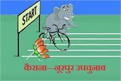 kairana nurpur bypoll yogi aditya nath akhilesh yadav mayawati
