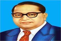 phagwara due to dropping banners dr ambedkar
