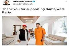 akhilesh posted a photo shared with raja bhaiya after the defeat of bsp