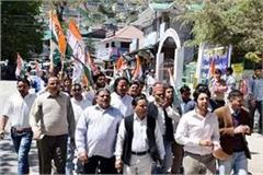 rally out by workers of yc against bjp mla