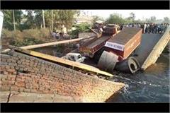 bridge collapsed in faridabad loaded truck trapped
