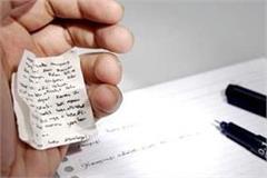 dharmashaala student cheating