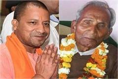cm yogi adityanath s father s health worsens hospital recruitment