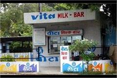 vita heavy fall in the prices of ghee now it will get in this rate