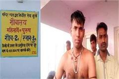 robbery from devotees in nainadevi s accessible toilet
