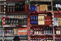 excise department sized liquor shop