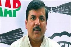 aap mp sanjay singh surrendered bail granted
