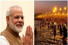 several world leaders will be led by pm modi in kumbh mela