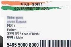 creating new aadhar card and making amendments
