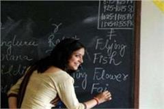 government to bring teacher with in the rte act