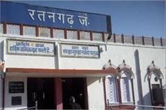 bikaner to ratangarh superfast haridwar will run from today