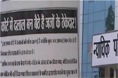 faridabad court premises judiciary on corruption charges