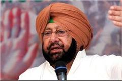 against sharing the smartphone in punjab petition filed in the high court