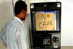 cash not coming out of atm state government claims lack of cash in state