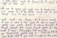 punjabi song written in the answer book