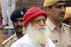 peace in asaram after getting life sentence