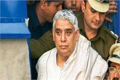 rampal high court treatment
