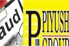 piyush group s directors reject bail plea
