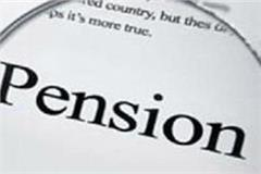monthly pension notification issued