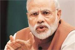 pm modi made dialogue from haryana s people s representatives