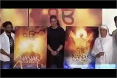 bibi jagir kaur releasing poster of movie nanak shah faqir with akshay kumar