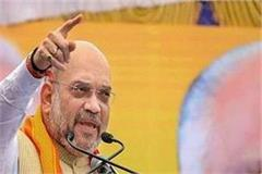 the bjp will neither end the reservation nor allow it to amit shah
