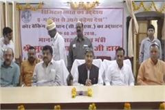 minister mukut bihari inaugurated computerization