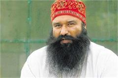 ram rahim appearing in court through video conferencing